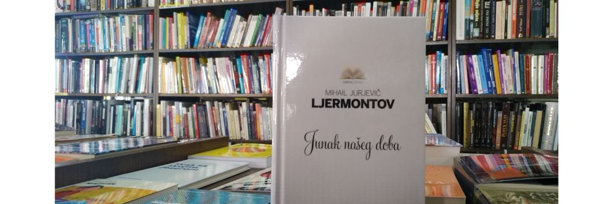Mihail J. Ljermontov : Junak našeg doba – čitateljski osvrt Tomislava Mlinca